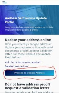 Aadhar card main Address change kare