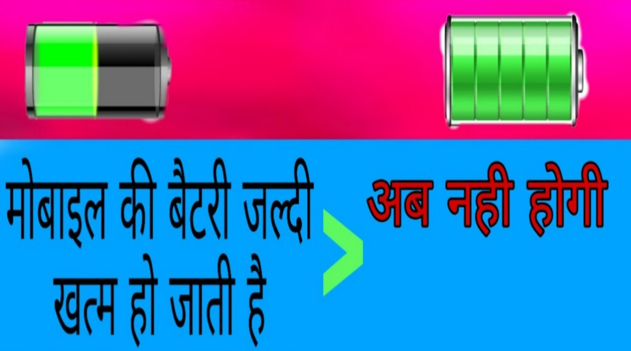 how to increase mobile battery