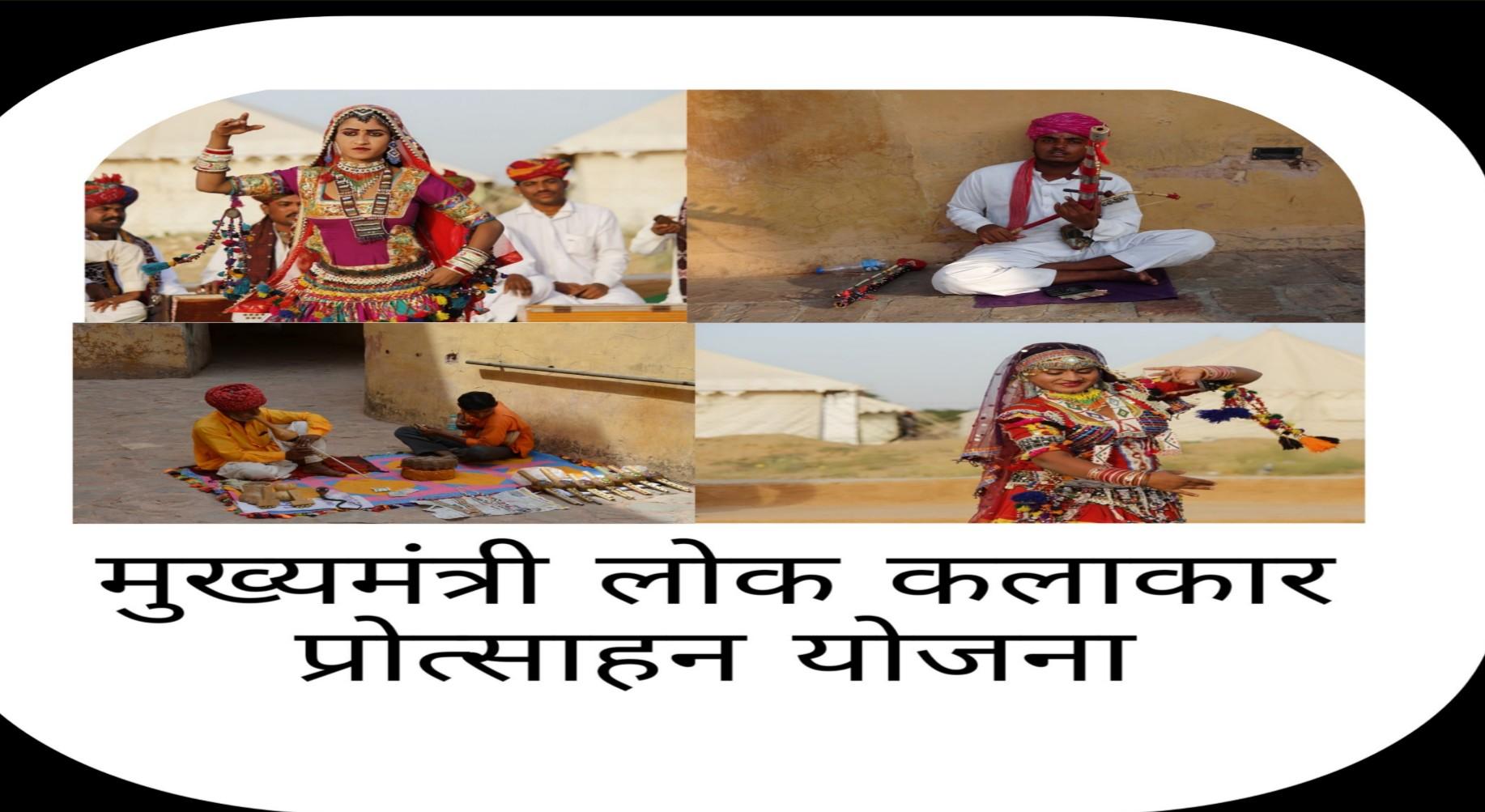 राजस्थान मुख्यमंत्री लोक कलाकार प्रोत्साहन योजना