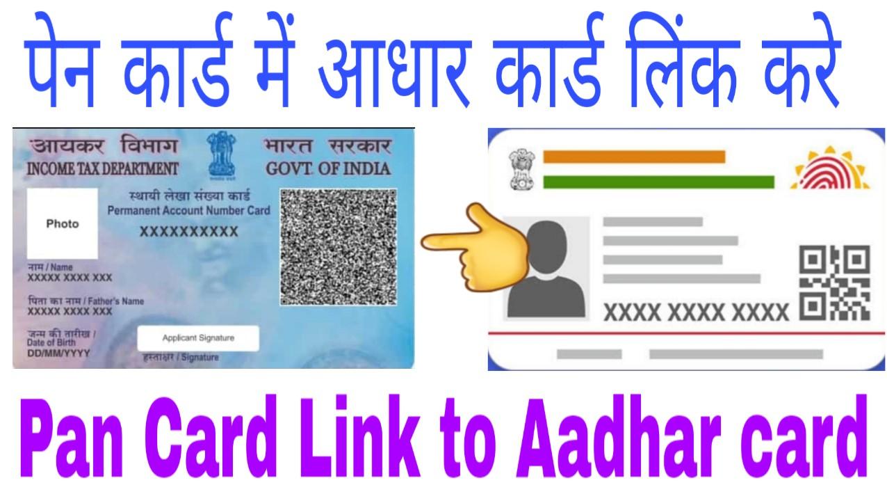 pan-card-main-aadhar-card-link