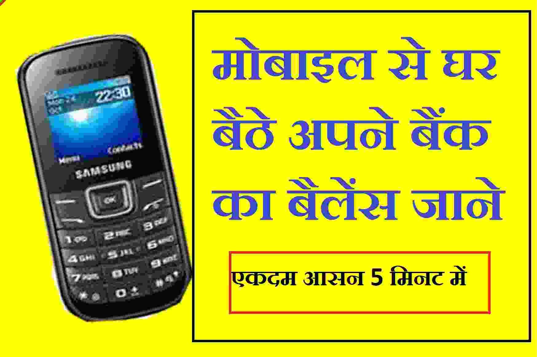 mobile se bank balance check kare