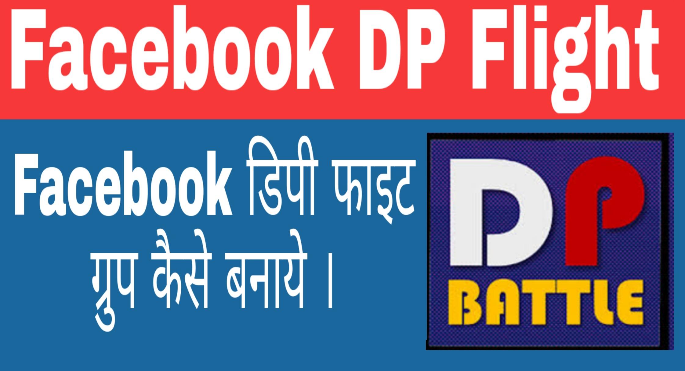 Facebook dp fight group kaise banaye