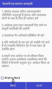 राजस्थान लोकडाउन पास