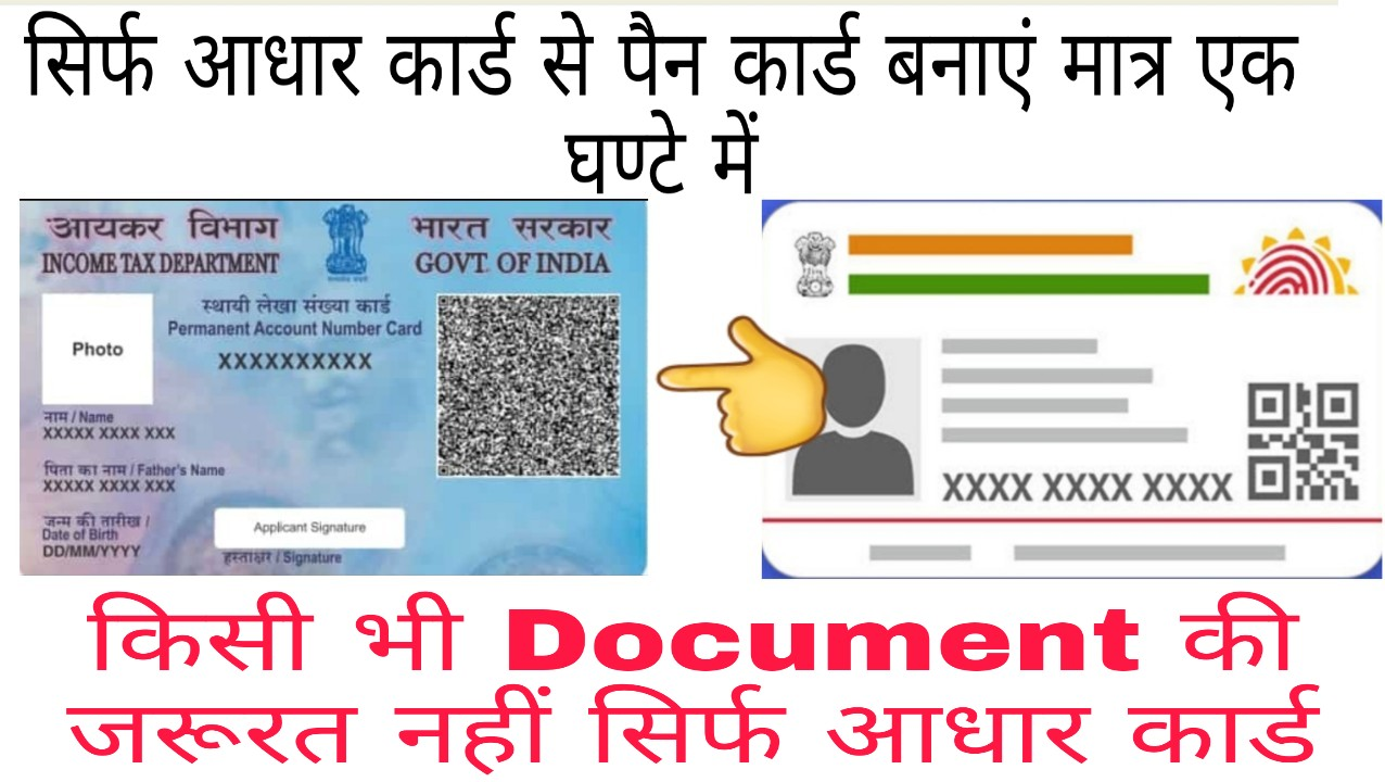 Aadhar Card se pan card kaise banaye