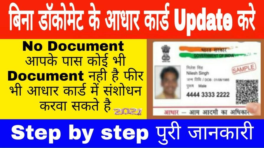Bina Document aadhar card update kaise kare
