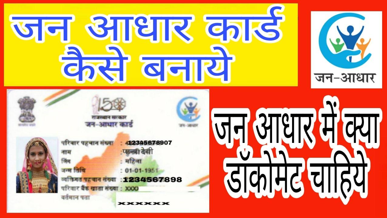 Jan aadhar card kaise banaye