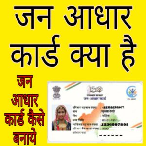 Jan aadhar card kya hai or jan aadhar card kaise banaye