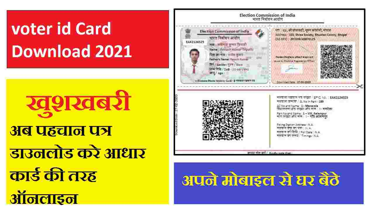 voter id card download kaise kare 2021