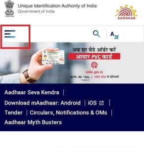 aadhar card me mobile number kaise check kare 1