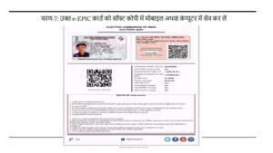 pehchan patra pdf download 2021