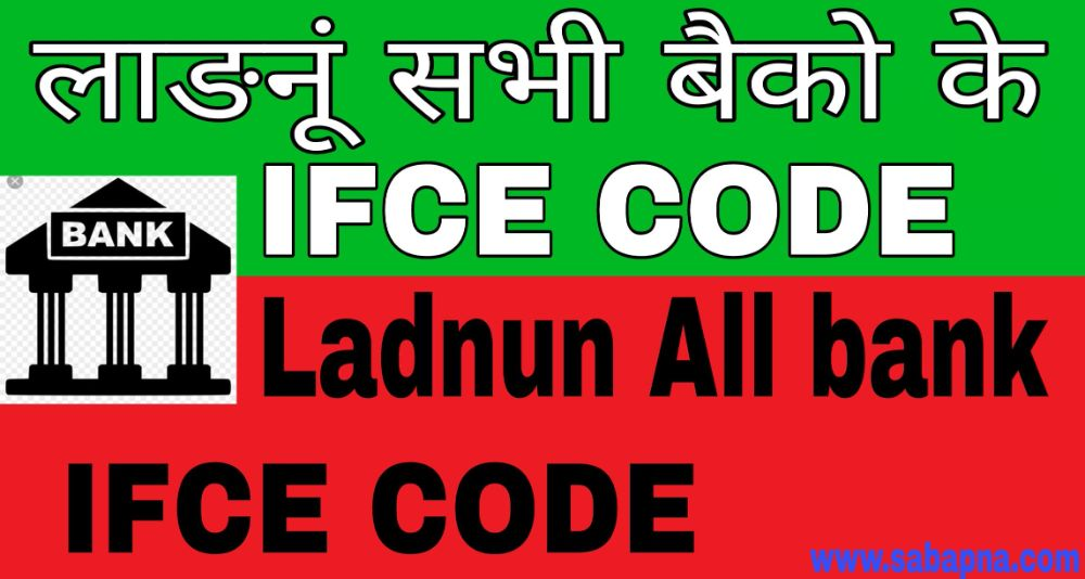Ladnun all bank IFCE CODE