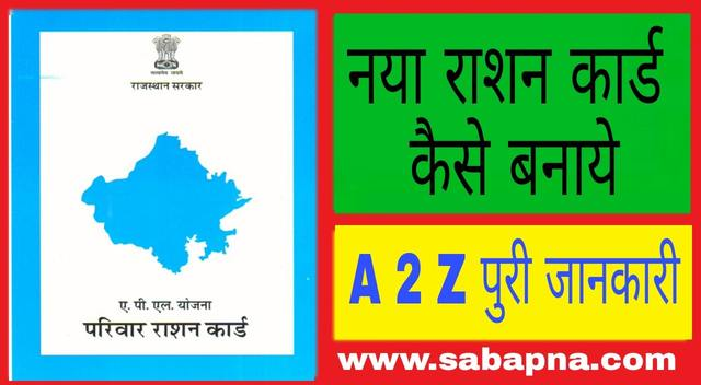 rajasthan new ration card apply