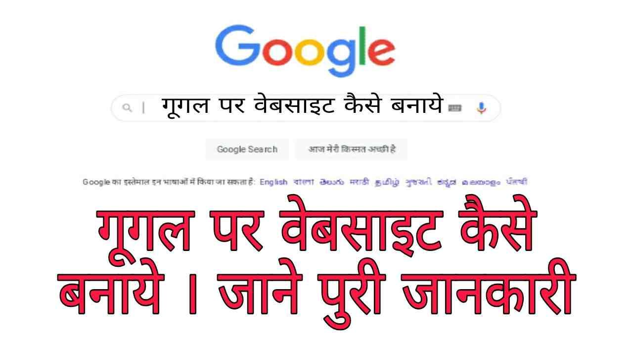 google par website kaise banaye