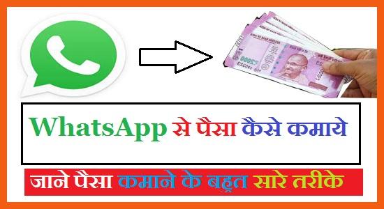 WhatsApp se paisa kaise kamaye 2021