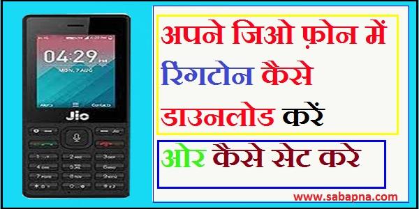 जिओ फ़ोन में रिंगटोन कैसे डाउनलोड करें