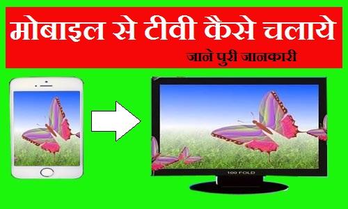 मोबाइल से टीवी कैसे कनेक्ट करें