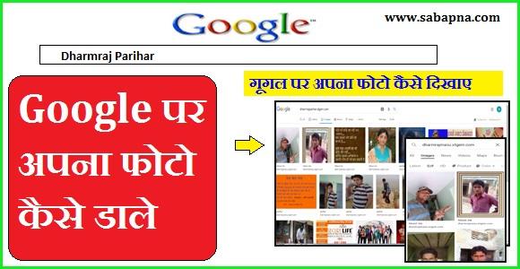 google par photo kaise dale