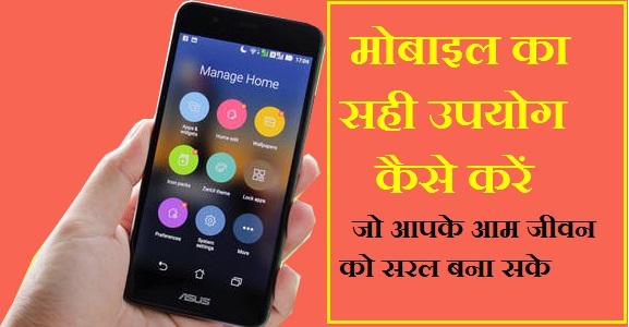मोबाइल का सदुपयोग कैसे करें