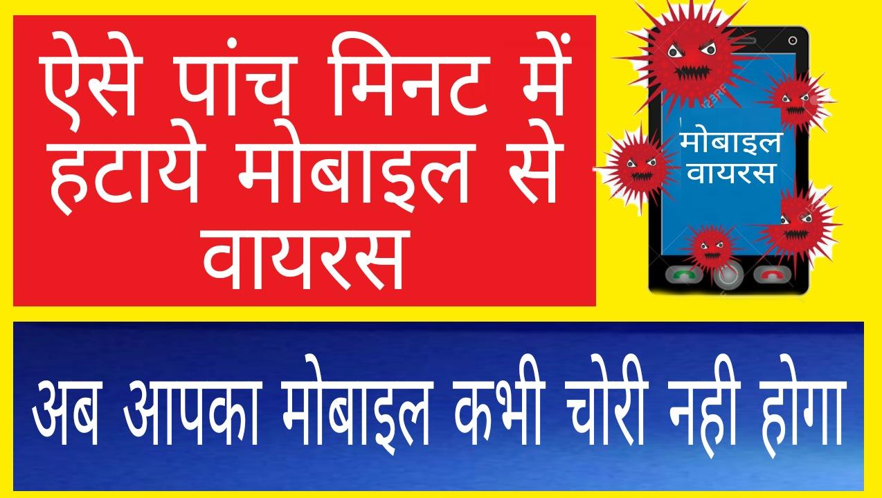 Mobile ka Virus Saaf karne wala Apps