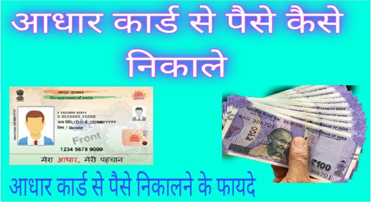 Aadhar card se paise kaise Nikale