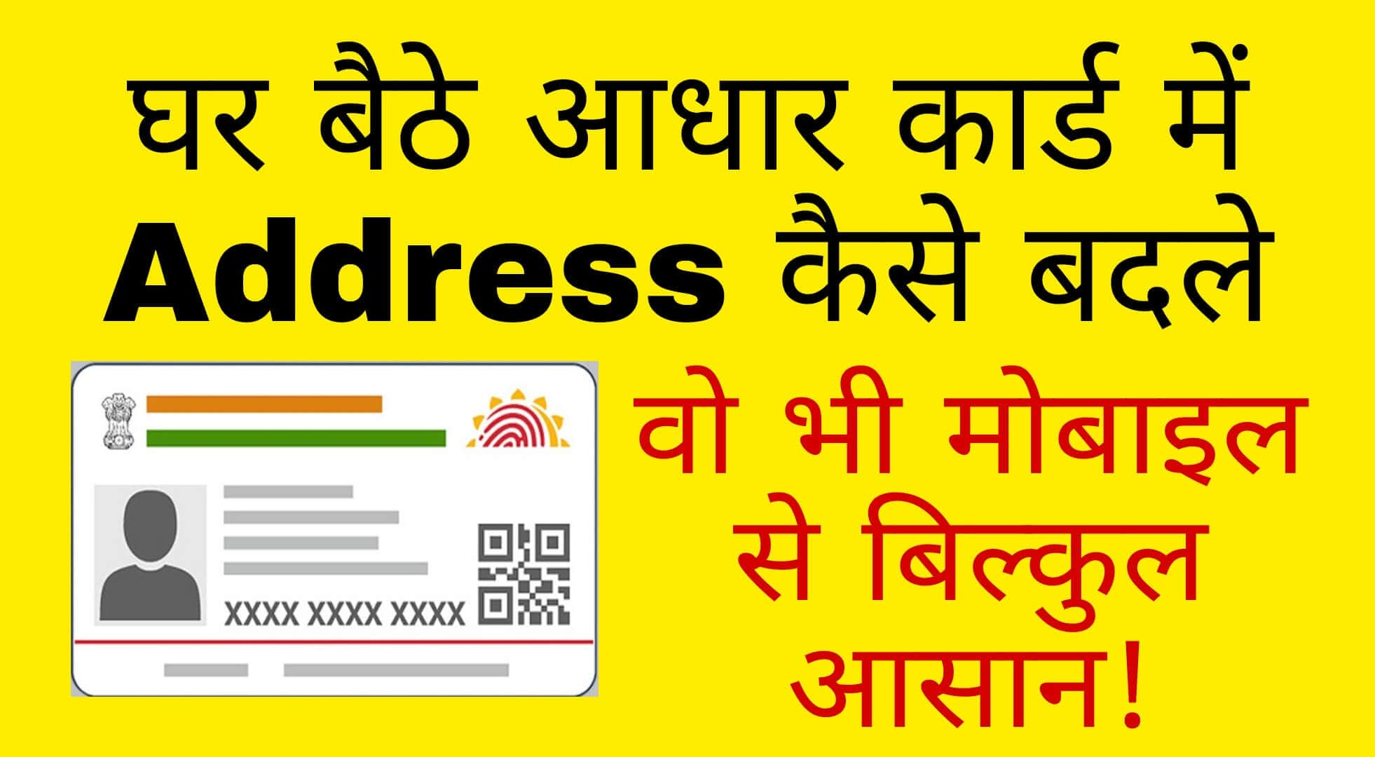 Aadhar Card Me Address Kaise Change Kare